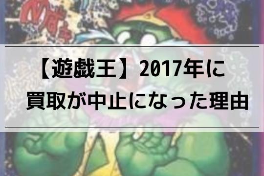 【大暴落】2017年の遊戯王のルール変更でカード買取が中止になった理由