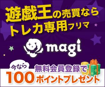 トレカ専用フリマアプリ「magi(マギ)