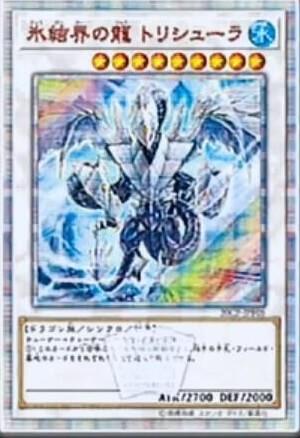 《氷結界の龍 トリシューラ》