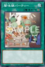 《闇味鍋パーティー》