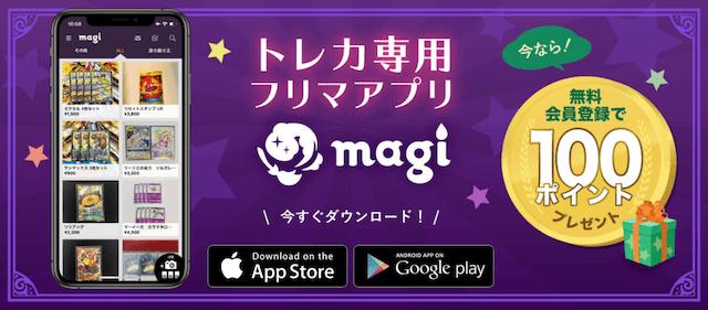 フリマアプリ「magi(マギ)」とは