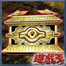 《封印の黄金櫃》