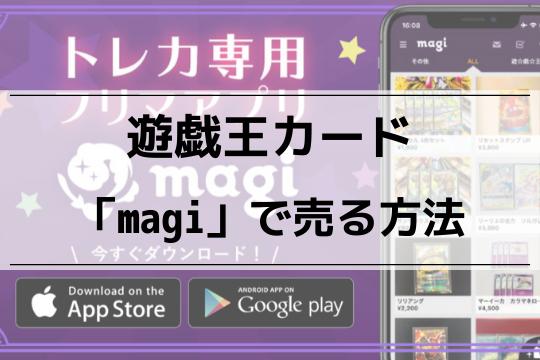 遊戯王カードをmagiで売る方法 (発送,梱包) | メルカリとの違いや口コミを紹介