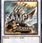 《驀進装甲ライノセイバー》