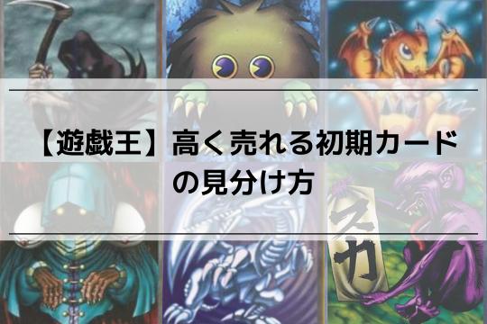 【遊戯王】高く売れる初期カードの見分け方