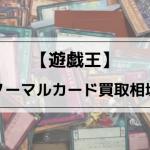 遊戯王のノーマルカードの買取相場、1枚いくら?