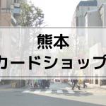 【熊本の遊戯王買取】おすすめカードショップまとめ | 店舗で売る注意点も