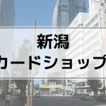 【新潟の遊戯王買取】おすすめカードショップまとめ | 店舗で売る注意点も