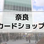 【奈良の遊戯王買取】おすすめカードショップまとめ | 店舗で売る注意点も
