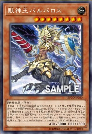 《獣神王バルバロス》