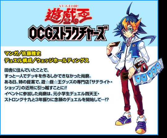 遊戯王OCGストラクチャーズ