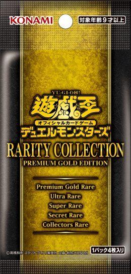 「レアリティ・コレクション プレミアム・ゴールド・エディション」