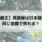 遊戯王カードの英語版は日本語版と同じ金額で売れる?