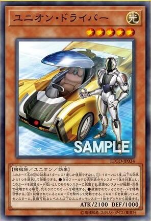 《ユニオン・ドライバー》