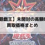 【遊戯王】1BOXで27万円!? 未開封パックの高額な買取価格まとめ