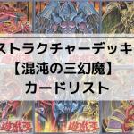 【ストラクチャーデッキ 混沌の三幻魔】収録カードリスト,最新情報まとめ