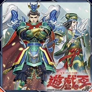 《戦華盟将ー双龍》