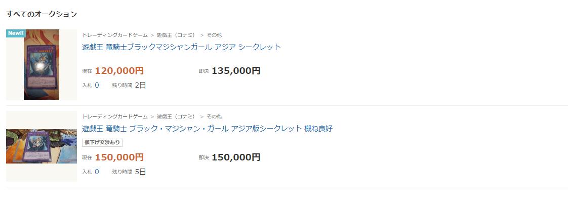 《竜騎士ブラック・マジシャン・ガール》ヤフオク価格・相場 亜シク