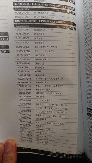 レアリティコレクション プレミアム・ゴールド・エディション