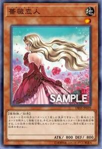 《薔薇恋人》