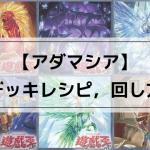 【アダマシア】カード効果13枚,デッキレシピまとめ | 回し方,相性の良いカードも