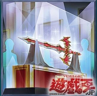 《焔聖剣ーデュランダル》