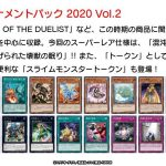 「トーナメントパック2020 Vol.2」