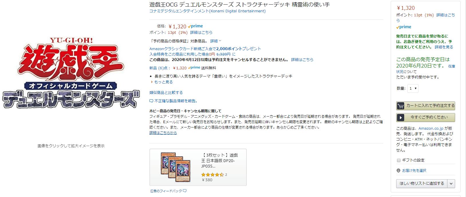 「精霊術の使い手」 Amazon