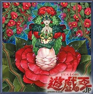 《椿姫ティタニアル》