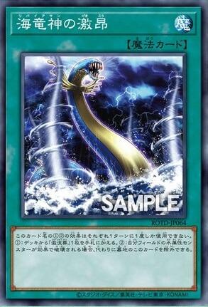 《海竜神の激昂》