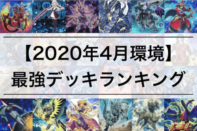 【遊戯王 2020年4月 新制限環境】最強デッキランキング | 大会優勝デッキレシピ500以上まとめ