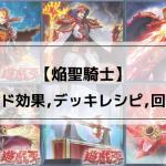 【焔聖騎士デッキ】カード効果10枚,デッキレシピまとめ | 回し方,相性の良いカードも