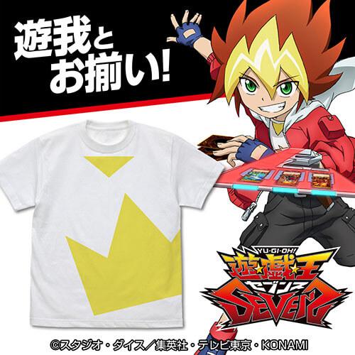 「王道遊我」Tシャツ