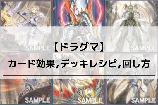 【ドラグマデッキ】新カード効果12枚,デッキレシピまとめ | 回し方,相性の良いカードも —