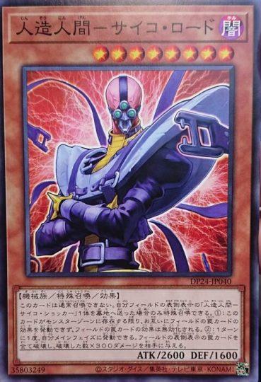 《人造人間-サイコ・ロード》