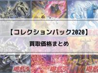 【コレクションパック2020】買取価格, 相場まとめ   買取金額円のカードも