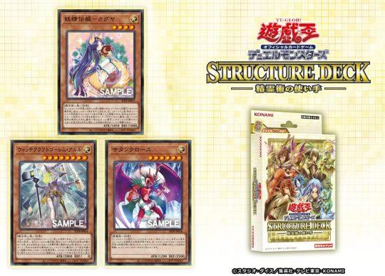 《妖精伝姫-カグヤ》《ウィッチクラフトゴーレム・アルル》《サタンクロース》