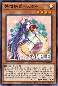 《妖精伝姫-カグヤ》