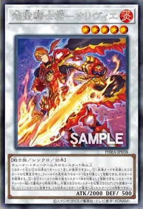 《焔聖騎士将-オリヴィエ》