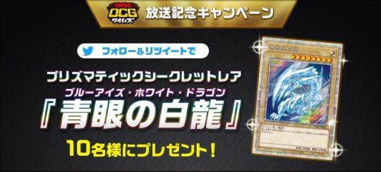 「遊戯王OCGタイムズ放送記念キャンペーン」