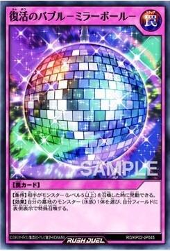 《復活のバブル-ミラーボール-》
