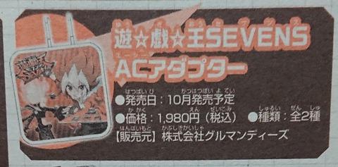 「遊☆戯☆王SEVENS」ACアダプター