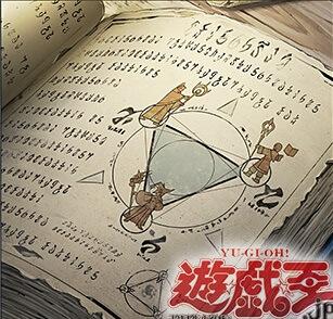 《三賢者の書》