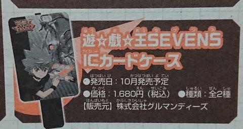 「遊☆戯☆王SEVENS」IICカードケース