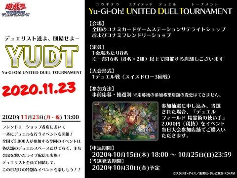 Yu-Gi-Oh! UNITED DUEL TOURNAMENT