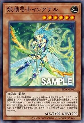 《妖精弓士イングナル》