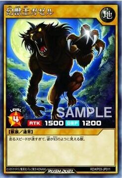 《幻獣王ガゼル》