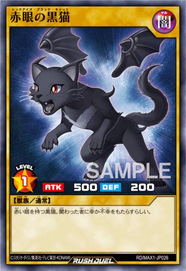 《赤眼の黒猫》