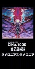 《CiNo.1000 夢幻虚光神ヌメロニアス・ヌメロニア》