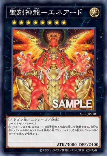 《聖刻神龍-エネアード》